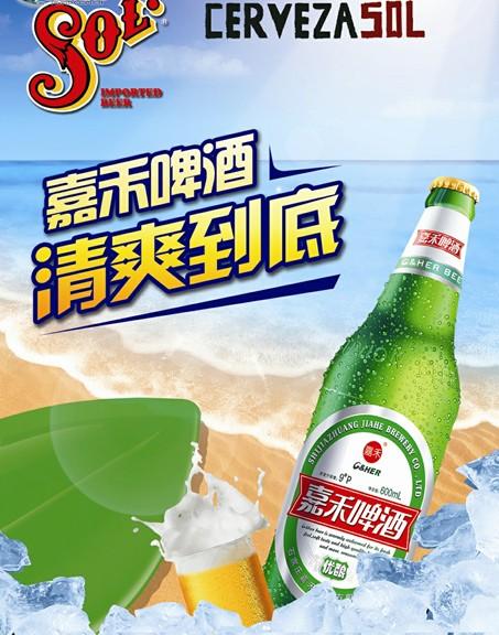 企业海报ld乐动体育,以最经济的广告费用,制作大容量的广告信息